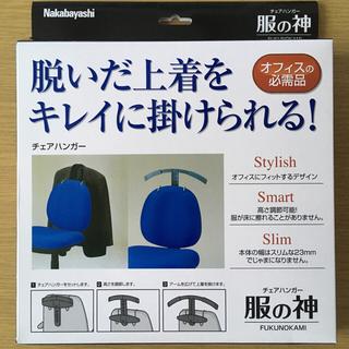 ナカバヤシ チェアハンガー 服の神 ★未使用品★箱なし(デスクチェア)