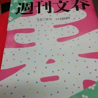 【最新】週刊文春2019 /2/7(ニュース/総合)