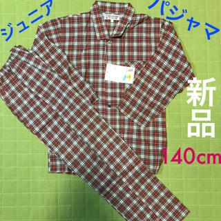 ワコール(Wacoal)の【新品】キッズ ジュニア パジャマ 寝間着 寝巻 綿100% 日本製 チェック(パジャマ)