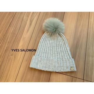 バーニーズニューヨーク(BARNEYS NEW YORK)のYVES SALOMON  ファーニット帽(ニット帽/ビーニー)