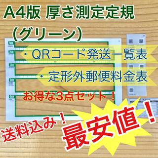 A4版 厚さ測定定規 グリーン 料金表 新品 送料無料 出品者の定番アイテム♪(その他)