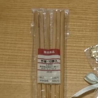 ムジルシリョウヒン(MUJI (無印良品))のアオイ様専用 無印良品 竹箸 (カトラリー/箸)