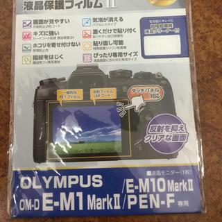 ハクバ(HAKUBA)のハクバ 液晶保護フィルム オリンパス OM-D E-M1 MarkⅡ PEN-F(その他)