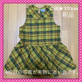 ミキハウス(mikihouse)の☆チェック柄毛混ジャンパースカート☆110cm新品(^^)(ワンピース)
