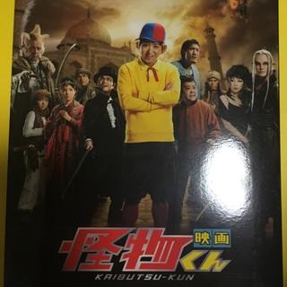 値下げしました¨̮ )/「映画 怪物くん」大野 3D&2D Blu-ray 帯付(日本映画)