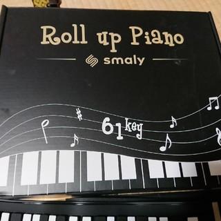 ロールアップピアノ(電子ピアノ)