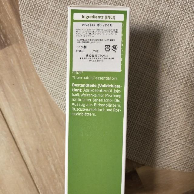 WELEDA(ヴェレダ)の【新品】WELEDA ホワイトバーチ ボディシェイプオイル 200ml コスメ/美容のボディケア(ボディオイル)の商品写真