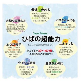 アロマひば油 ②(エッセンシャルオイル(精油))