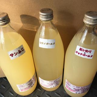【飲み比べ3本セット】果汁100% りんごジュース 1000ml 【農家直送】(ソフトドリンク)