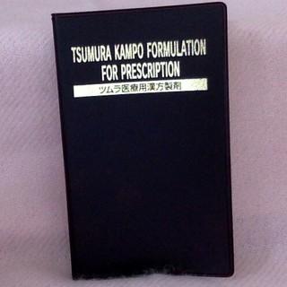 ツムラ(ツムラ)のツムラ 漢方薬 ハンドブック(健康/医学)