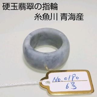 No.0190 硬玉翡翠の指輪 ◆ 糸魚川 青海産 ◆ 天然石(リング(指輪))