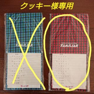 ファミリア(familiar)のクッキー様専用❗新品☆familiar  電話帳 赤(その他)
