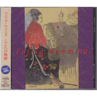 新品CD フジ子・ヘミング こころの軌跡(クラシック)