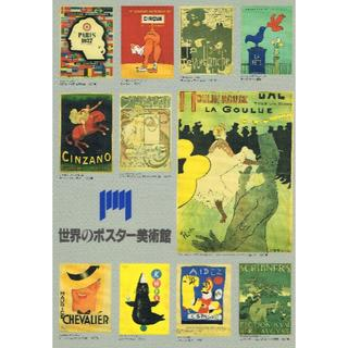 下敷き 世界のポスター美術館(その他)