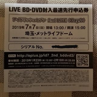 アイナナlive 申込み券(声優/アニメ)
