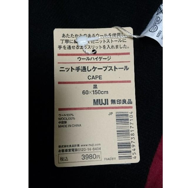 MUJI (無印良品)(ムジルシリョウヒン)の【らうれあ様専用】MUJI(無印良品)ニット手通しケープストール レディースのファッション小物(ストール/パシュミナ)の商品写真