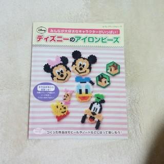 ディズニー(Disney)のディズニー アイロンビーズの本(その他)