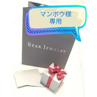 スタージュエリー(STAR JEWELRY)のSTAR Jewelry  【新品】 6号ホワイトトパーズリ(リング(指輪))