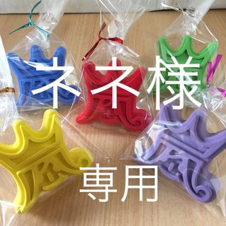 アラシ(嵐)のネネ様 専用☆嵐アロマストーン車用、フレグランスオイル(アイドルグッズ)