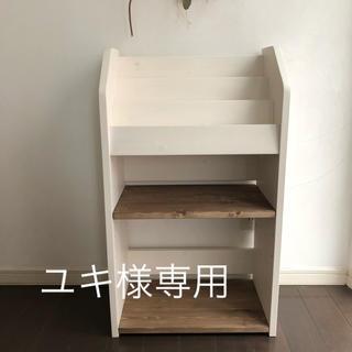 ユキ様専用(家具)