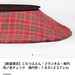 ムジルシリョウヒン(MUJI (無印良品))の無印良品 こたつ布団 楕円形 こたつ(こたつ)