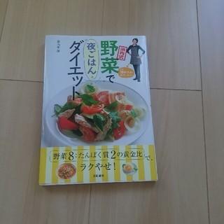 シュフトセイカツシャ(主婦と生活社)の浜内式野菜で夜ご飯ダイエットレシピ本(その他)