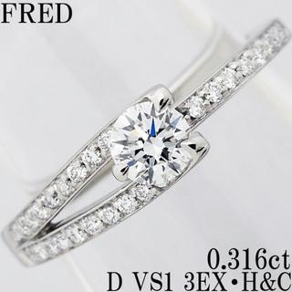フレッド(FRED)のフレッド ダイヤ 0.3ct D 3EX H&C VS Pt リング 指輪 8号(リング(指輪))