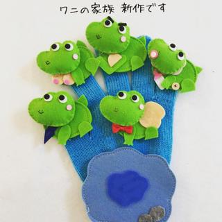 ワニの家族 手袋シアター