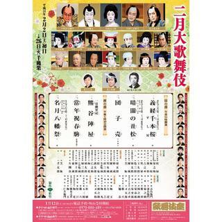 二月大歌舞伎 2/21(木)夜の部 一等ペア席 歌舞伎座(伝統芸能)