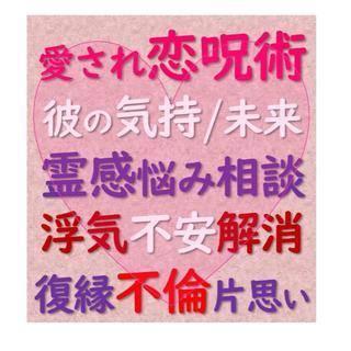 愛され恋呪術 彼の気持/未来 霊感悩み相談 浮気 復縁 不倫 片思い 不安解消(その他)