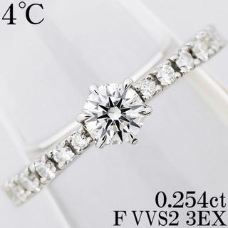 ヨンドシー(4℃)の4℃ ダイヤ 0.25ct F 3EX VVS2 Pt リング 指輪 一粒 5号(リング(指輪))