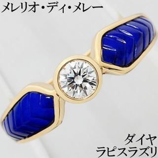 メレリオ ダイヤ ラピスラズリ K18 リング 指輪 推定 0.3ct 14号(リング(指輪))