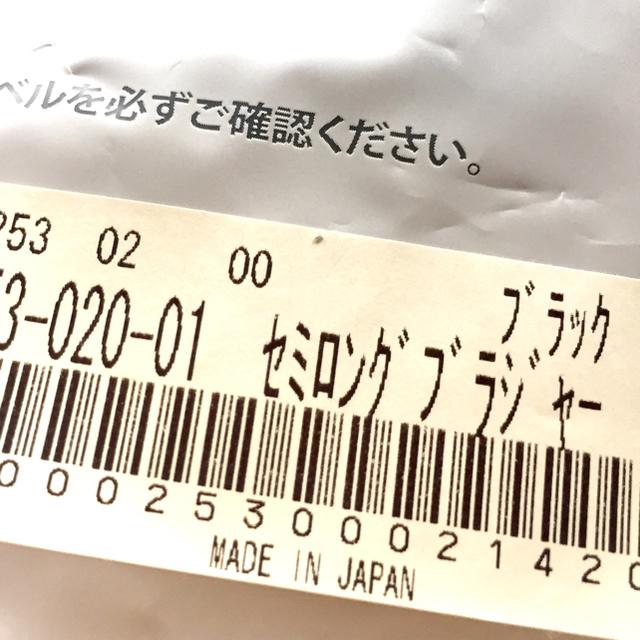 エクラン♡バストアップブラジャー レディースの下着/アンダーウェア(ブラ)の商品写真