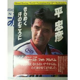 seven様専用 平 忠彦 写真集(カタログ/マニュアル)