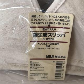 MUJI (無印良品) - 値下げ まとめ売り スリッパ 落ちワタ入り綿生成 無印良品