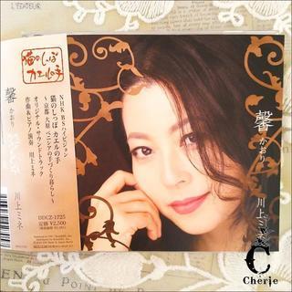 川上ミネ「馨」CD(ヒーリング/ニューエイジ)