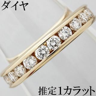 ダイヤ 推定 1カラット 1ct リング 指輪 エタニティ レール留め 14号(リング(指輪))