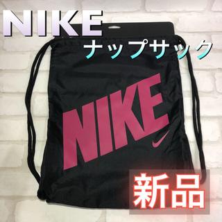 ナイキ(NIKE)のNIKE ナイキ ナップサック ブラック×ピンク(リュックサック)