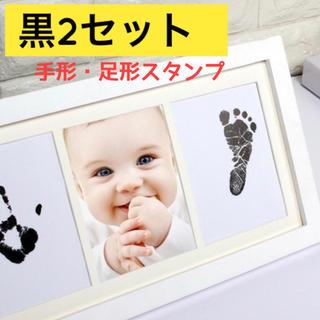 手形・足形スタンプ 黒2セット 手形足形キット(手形/足形)