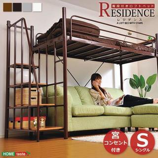送料無料!階段付き ロフトベット 【RESIDENCE-レジデンス-】4色(ロフトベッド/システムベッド)
