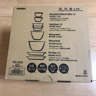 ハリオ(HARIO)のハリオ 食器セット(容器)