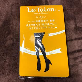 ルタロン(Le Talon)の☆yuu*様専用☆(タイツ/ストッキング)