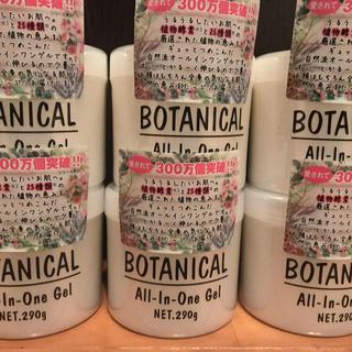 ボタニスト(BOTANIST)のフィンランド様専用ページ 1個(オールインワン化粧品)