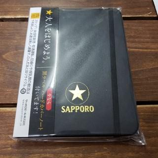 サッポロ(サッポロ)のサッポロビール オリジナルハードカバーノート 4冊(ノート/メモ帳/ふせん)