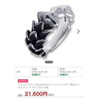 コンロン(KONRON)のひときん様専用 ブラッディマリー   ウィッシュリング(リング(指輪))