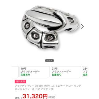 コンロン(KONRON)のひときん様専用 ブラッディマリー  スシュムナークローリング(リング(指輪))