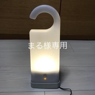 ムジルシリョウヒン(MUJI (無印良品))の無印良品 無印 LED 持ち運びできるあかり(フロアスタンド)