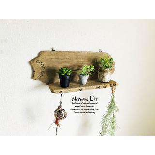 ⁎✧✧ ⁎✧✧ぶう様専用⁎✧✧流木板のお洒落な組み合わせ 壁掛けウォールラック◇(家具)