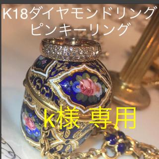 K18 ダイヤモンド ピンキーリング(リング(指輪))