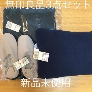 MUJI (無印良品) - ☆新品☆ 無印良品ファブリック3点セット
